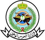 وزارة الحرس الوطني توفر وظائف (رجال / نساء) بمختلف المؤهلات والتخصصات.