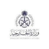 وزارة الخارجية تعلن مسابقة وظيفية (رجال / نساء) للتعيين على وظائف دبلوماسية.