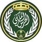 الحرس الملكي يعلن فتح باب التقديم على رتبة (عريف فني) بالتعاون مع معهد الإدارة