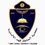 كلية الملك فهد الأمنية تعلن فتح باب القبول للضباط من حملة الثانوية العامة