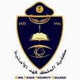 كلية الملك فهد الأمنية تعلن القبول المبدئي للثانوية دورة العلوم الأمنية (65)