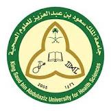 جامعة الملك سعود للعلوم الصحية توفر وظائف لحملة الدبلوم فأعلى في ثلاث مدن.
