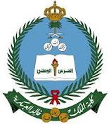 كلية الملك خالد العسكرية تعلن نتائج الترشيح للمرحلة التالية (للثانوية العامة).